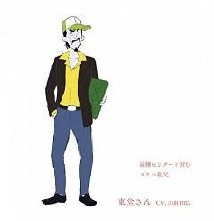 Toudou-san (Yoru wa Mijikashi Arukeyo Otome)