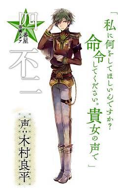 Fuji (Taishou Guuzou Roman)