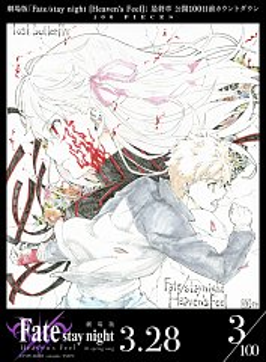 Fate/stay night : Heaven's Feel - II Lost Butterfly