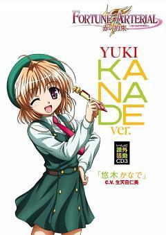 Yuuki Kanade
