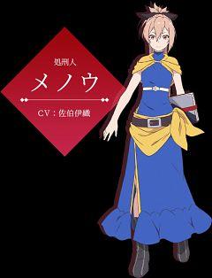 Agate (Shokei Shoujo No Ikiru Michi)