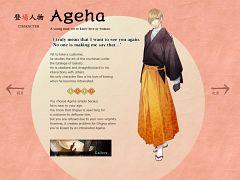 Ageha (Gyakuten Yoshiwara)
