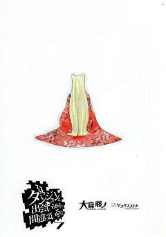Sanjouno Haruhime