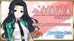 Saegusa Mayumi