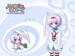 Silk (Alice Parade)