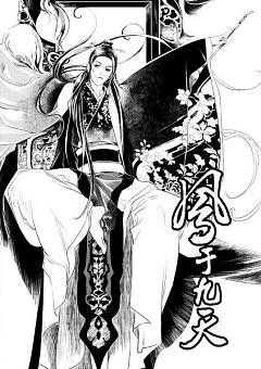 Feng Yu Jin Tian