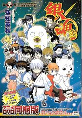 Gintama Volume 58 Limited Edition