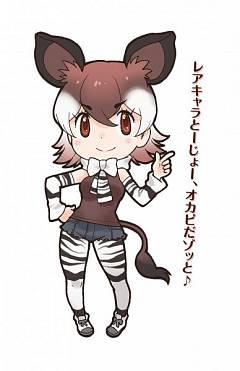 Okapi (Kemono Friends)