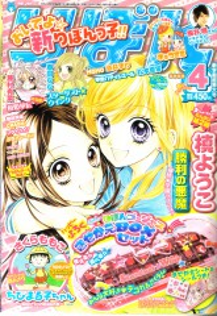 Ribon (Magazine) (Source)