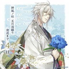 Ichimaru (Kannagi no Mori)