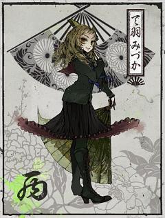 Amou Mizuka