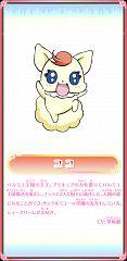Coco (Pretty Cure)