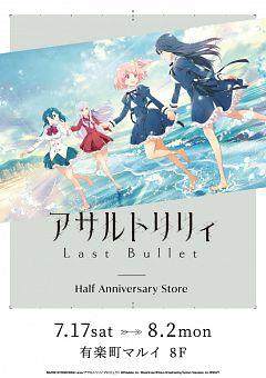 Assault Lily Last Bullet