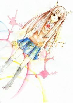 Shoujo (Character)