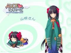 Inemuri Yamane