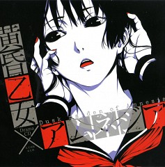 Kanoe Yuuko