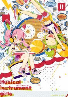 E☆2 Etsu - Musical Instruments Girls