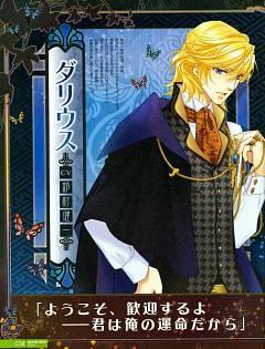 Darius (Harukanaru Toki no Naka de 6)