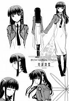 Shiba Miyuki
