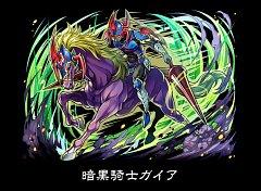 Gaia The Fierce Knight Yu Gi Oh Zerochan Anime Image Board