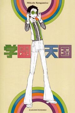 Ryuugamine Mikado