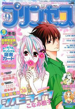 Monthly Princess (Magazine)