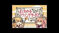 Ao no Kanata no Four Rhythm