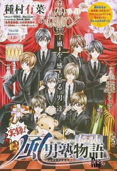 The Fudanjuku Story