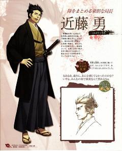Kondou Isami (Hakuouki)