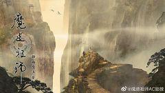 Mo Dao Zu Shi