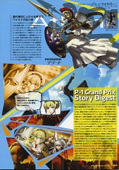 Persona 4 The Ultimate In Mayonaka Arena - Official Design Works