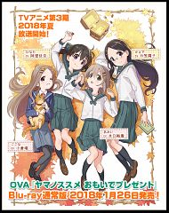 Yama no Susume: Omoide Present
