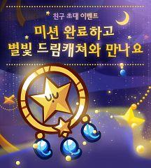 Starlight Dreamcatcher