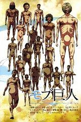 Titan (Shingeki no Kyojin)