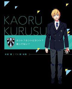 Kurusu Kaoru