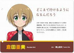 Kurata Ami
