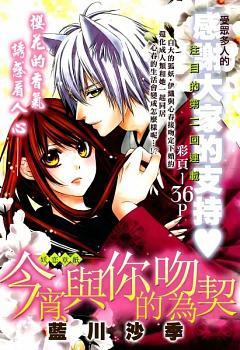 Koyoi Kimi to Kiss no Chigiri o