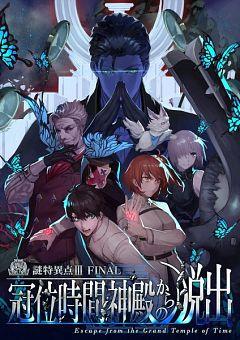 Fate/Grand Order x Real Escape Game