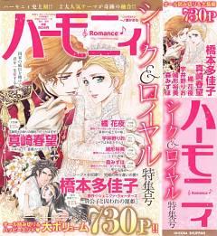 Ichinose Kaoru (Mangaka)