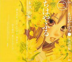 Ayase Chihaya