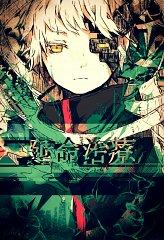 E (Enmei Chiryou)