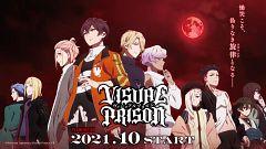 Visual Prison