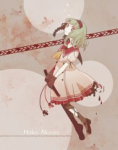 Akagie Hako
