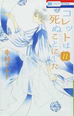 Hades (Colette wa Shinu Koto ni Shita)