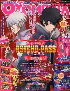 Otomedia (Magazine)