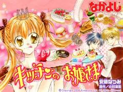 Kitchen no Ohime-sama