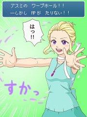 Fuurin Asumi