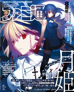 Tsukihime -A piece of blue glass moon-