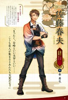 Satou Haruo (Bungou to Alchemist)