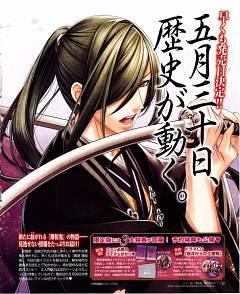 Katsura Kogorou (Hakuouki Shinsengumi Kitan)